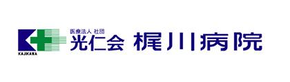 医療法人 社団光仁会 梶川病院